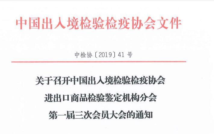 关于召开中国出入境检验检疫协会进出口商品检验鉴定机构分会第一届三次会员大会的通知