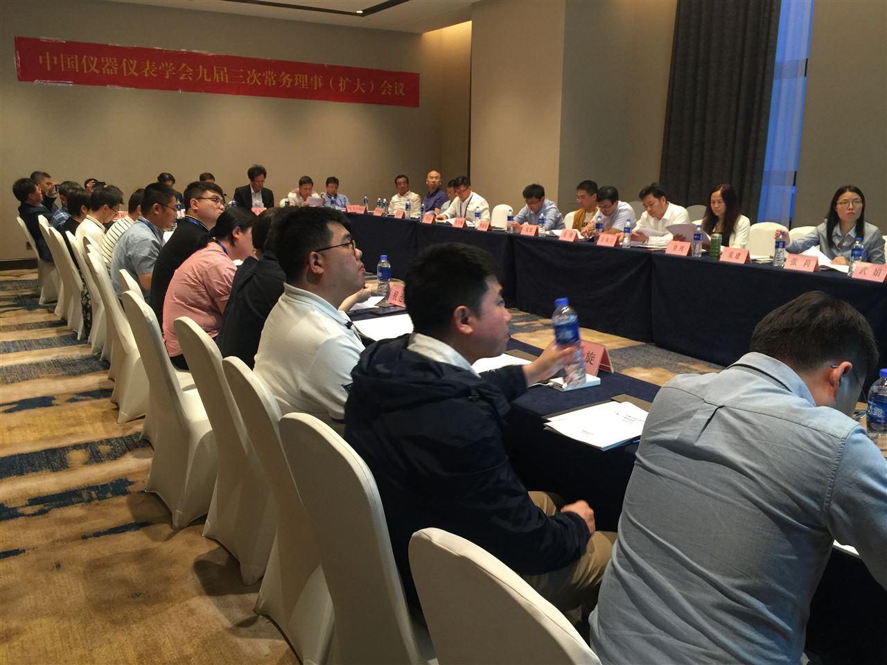 中国仪器亚博学会九届三次常务理事(扩大)会会议纪要