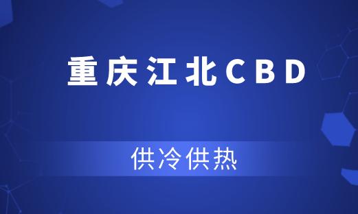 看重庆江北嘴CBD如何实现区域供冷供热?