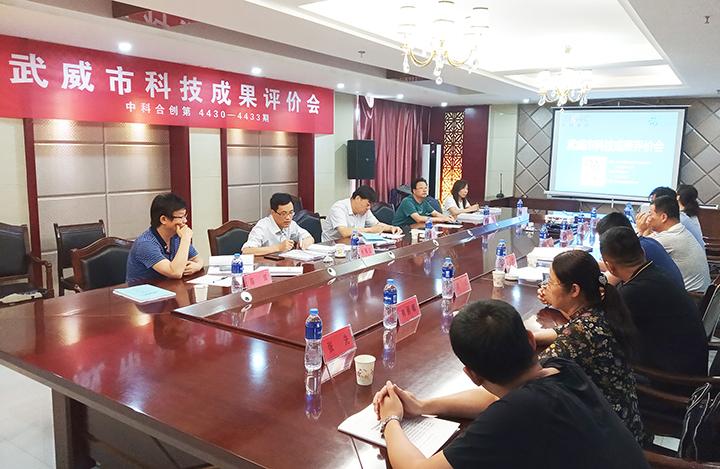 甘肃武威小麦粉及其制品安全评估项目通过科技成果评价