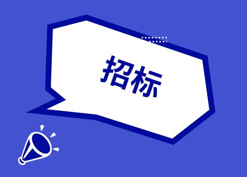 上海化工研究院有限公司采购气相色谱