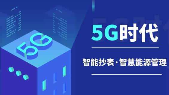 5G时代,智慧抄表、智慧能源管理市场前景无限