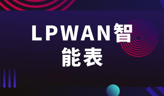 未来十年全球将部署1.533亿只LPWAN智能表