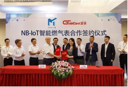 香港中华煤气和金卡智能携手发力共促5G时代燃气行业数字化