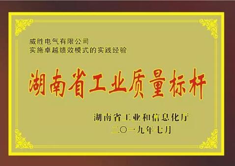 威胜电气荣膺湖南省工业质量标杆企业