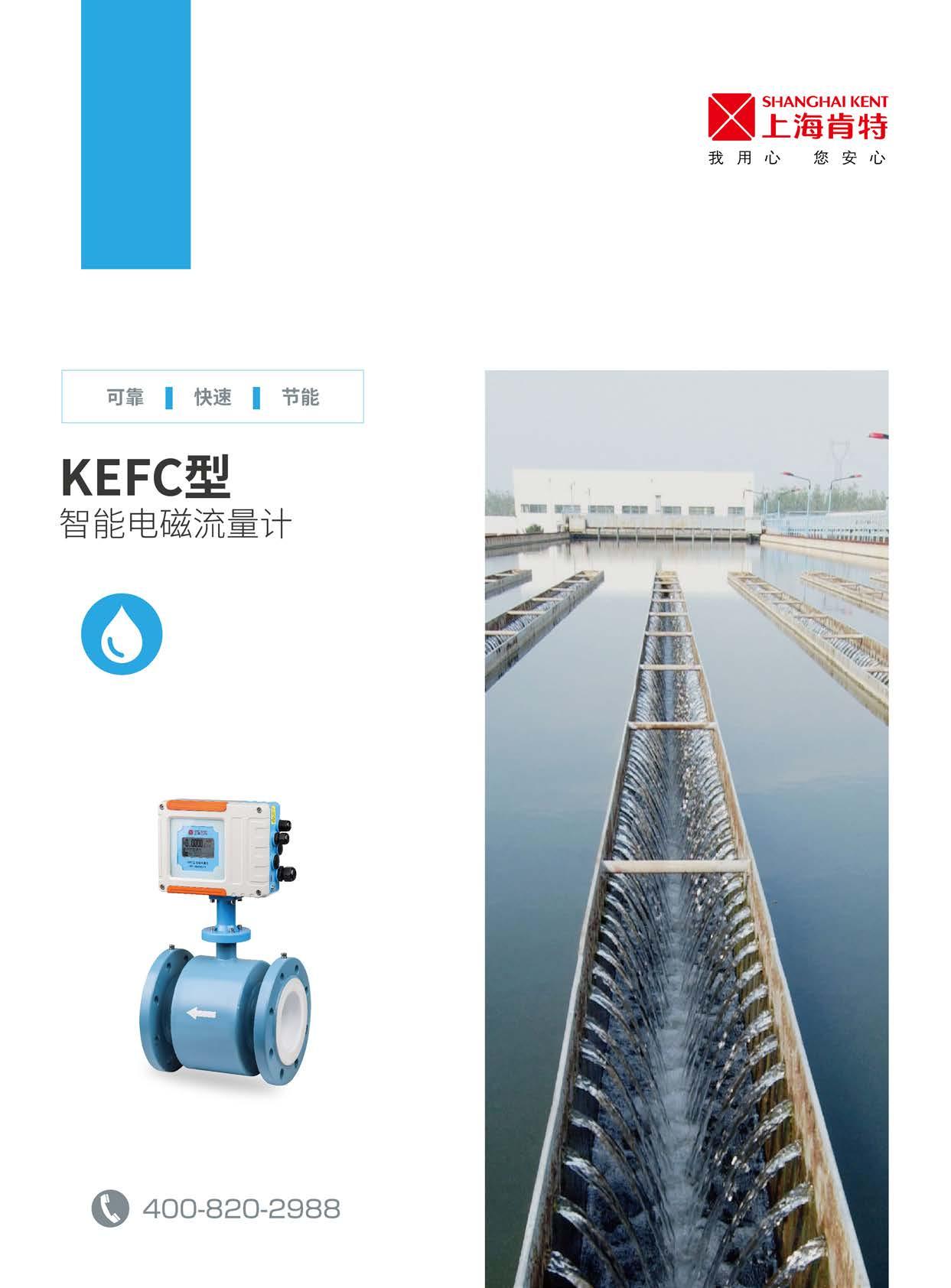 KEFC电磁流量计