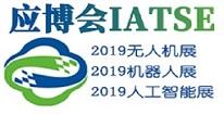 2019第四届中国国际人工智能产业展