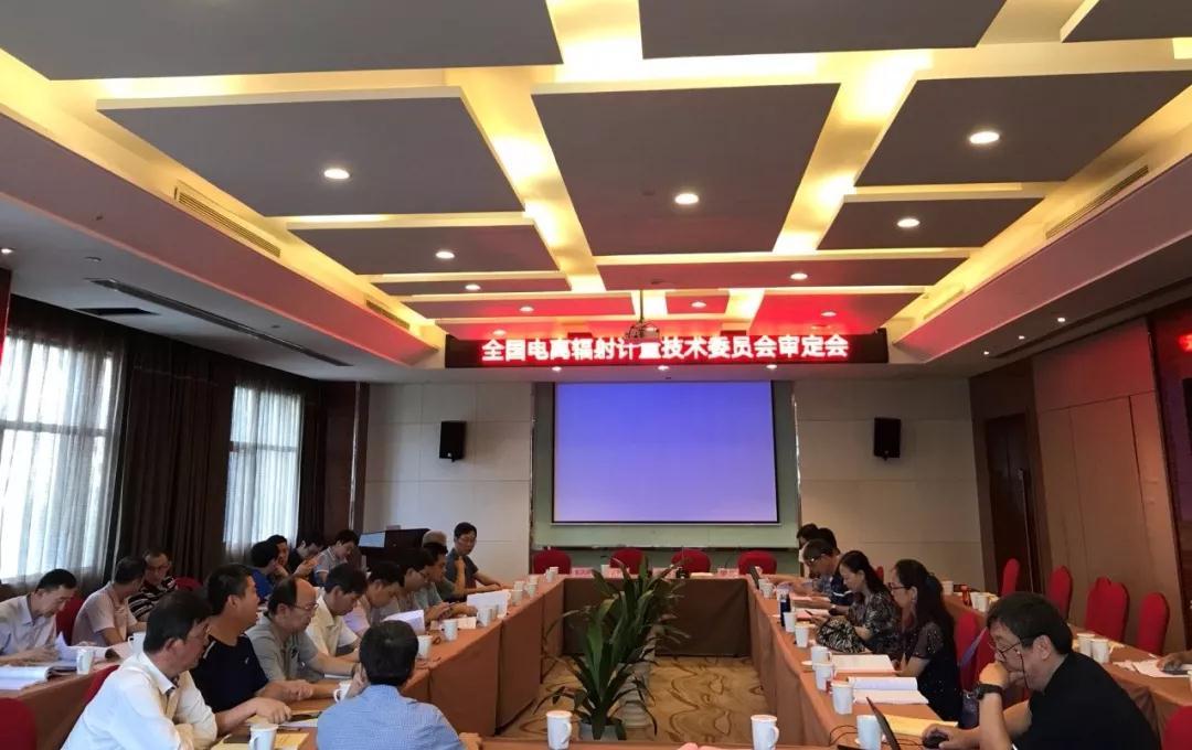全国电离辐射计量技術委员会审定会在贵州铜仁召开