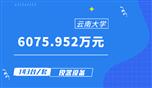 6076萬元 云南大學采購143套儀器設備