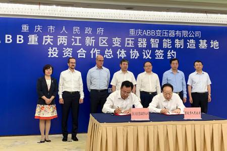 ABB携手重庆打造全球变压器智能制造基地