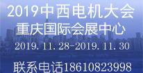 中西部电机与泵阀国际博览会暨论坛
