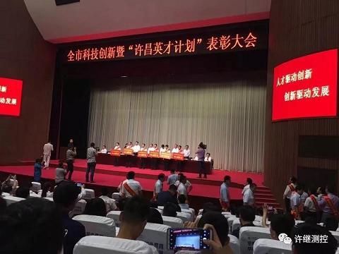 许继测控陈春华获��许昌市优秀科技创业领军人才��称号