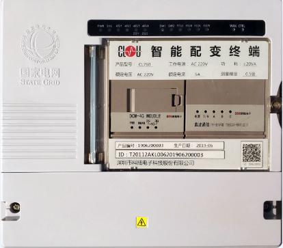 科陆智能配变终端微应用顺利通过电科院检测