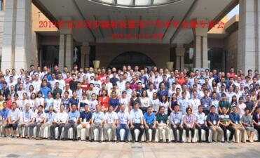 2019年北京同步輻射裝置用戶學術年會暨專家會召開