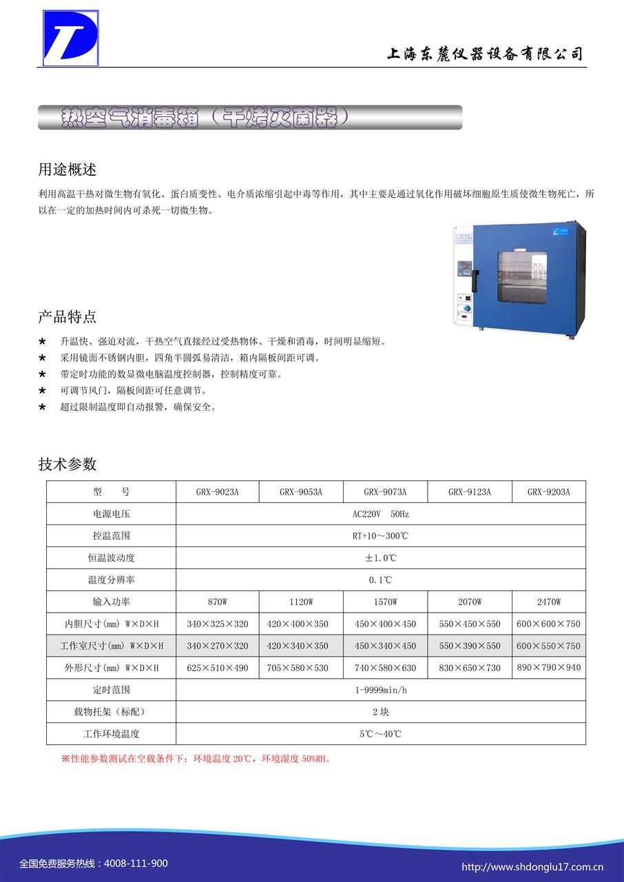热空气消毒箱GRX-9003¾pÕdˆ—--彩页