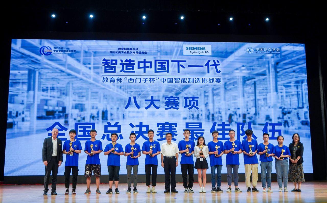 """西门子助力中国面向数字化时代培养""""新工程师"""""""
