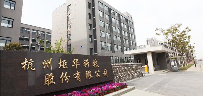 炬華科技上半年凈利潤0.88億 同比增長6.46%