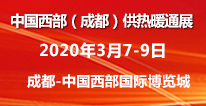 2020中国襉K���Q�成都)供热暖通展�Q�热博会�Q?/></a><span><a href=