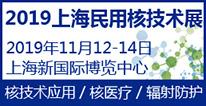 2019中国�Q�上���P��国际民用核技术��业博览会