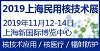 2019中国(上海)国际民用核技术产业博览会
