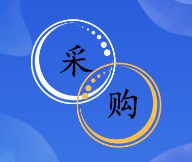 北京市粮油食品检验所1768万采购色谱仪等仪器设备