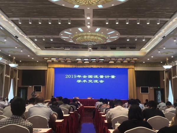 2019年全國流量計量技術學術交流會在烏魯木齊召開