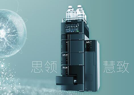 岛津推出LC 新品Nexera XS