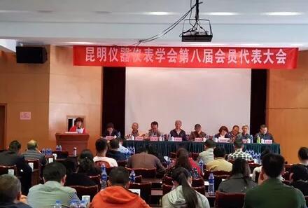 昆明儀器儀表學會第八屆會員代表大會召開