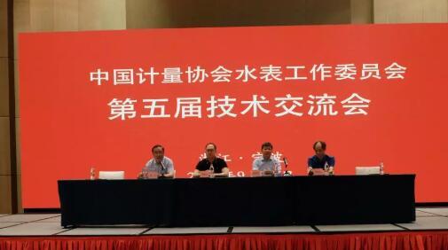 中國計量協會水表工作委員會第五屆技術交流會召開