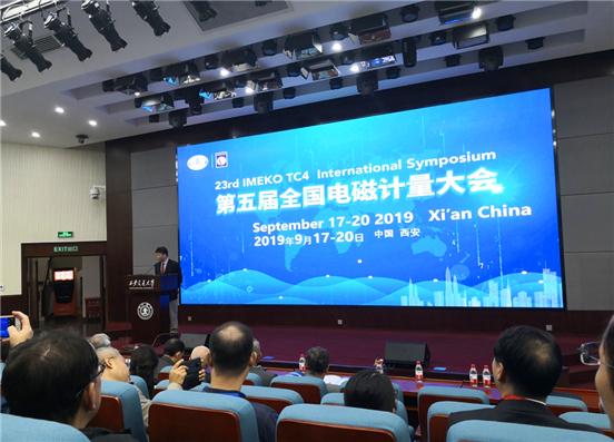 第五屆全國電磁計量大會在陜西西安召開