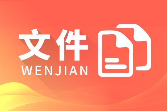 北京市食品制造等5个行业将实施排污许可证管理