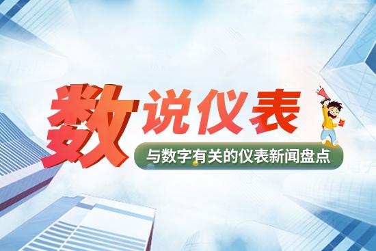 【数说仪表】1-8月仪器仪表利润总额411.3亿