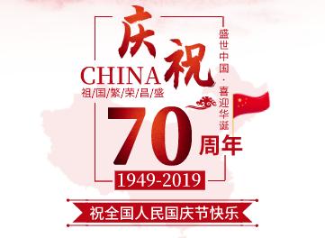 仪表网2019年国庆节放假通知