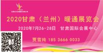 2020甘肃(兰州)暖通展览会