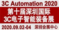 第十届深圳国际3C电子智能装备展览会