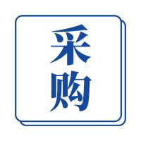 福州市第二医院术中神经电生理监测仪采购项目招标公告