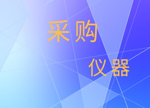 天津工業大學複合式測量機等儀器設備招標公告