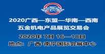 2020中国东盟五金机电展
