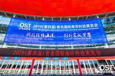2019青岛国际海洋科技展览会圆满闭幕