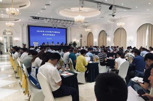 2019年军工行业国产仪器仪表需求应用座谈会在沪召开