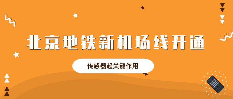 北京地铁新机场线开通 传感器助力线路运维