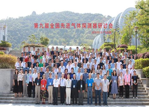 第九屆全國先進氣體探測器研討會成功召開