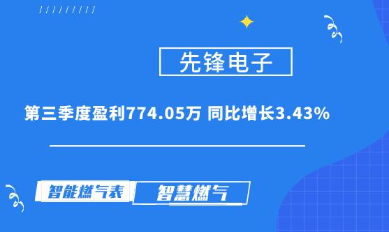 先锋电子第三季度盈利774.05万 同比增长3.43%