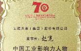 """安徽天康集团董事长赵宽荣获""""中国工业影响力人物""""称号"""