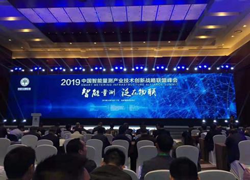 2019中国智能量测产业技术创新战略联盟峰会在北京召开