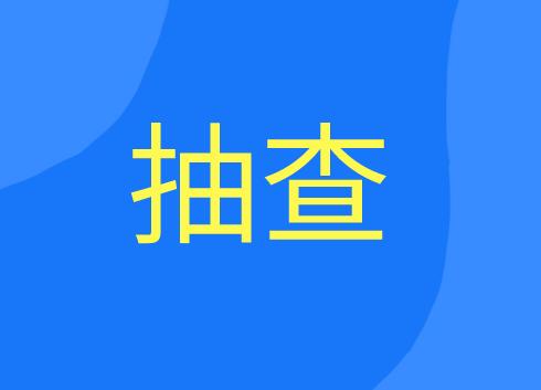 贵州省抽查77批次低压成套开关设备及元器件产品 不合格3批次
