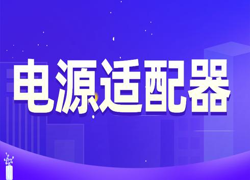 廣東省發布《電源適配器產品》監督抽查實施細則