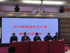 2019年河南省熱工計量新技術交流會召開