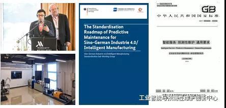 《工业自动化设备和系统 预测性维护》国际标准提案正式立项