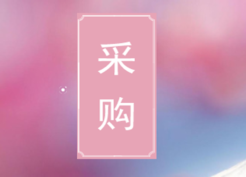 339.68万元 南京大学采购液相色谱等仪器